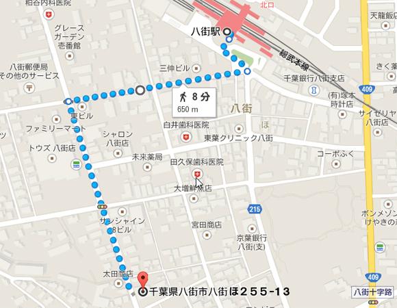 八街歯科クリニック駅からの地図